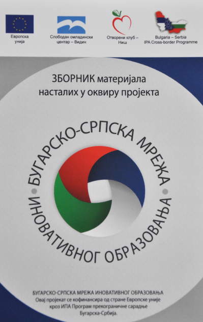 Bugarsko-srpska mreža inovativnog obrazovanja - zbornik materijala