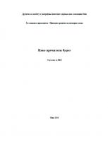 Kako pročitati budžet - uputstvo za NVO