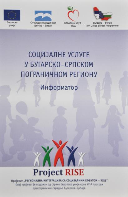 Socijalne usluge u bugarsko-srpskom pograničnom regionu - informator